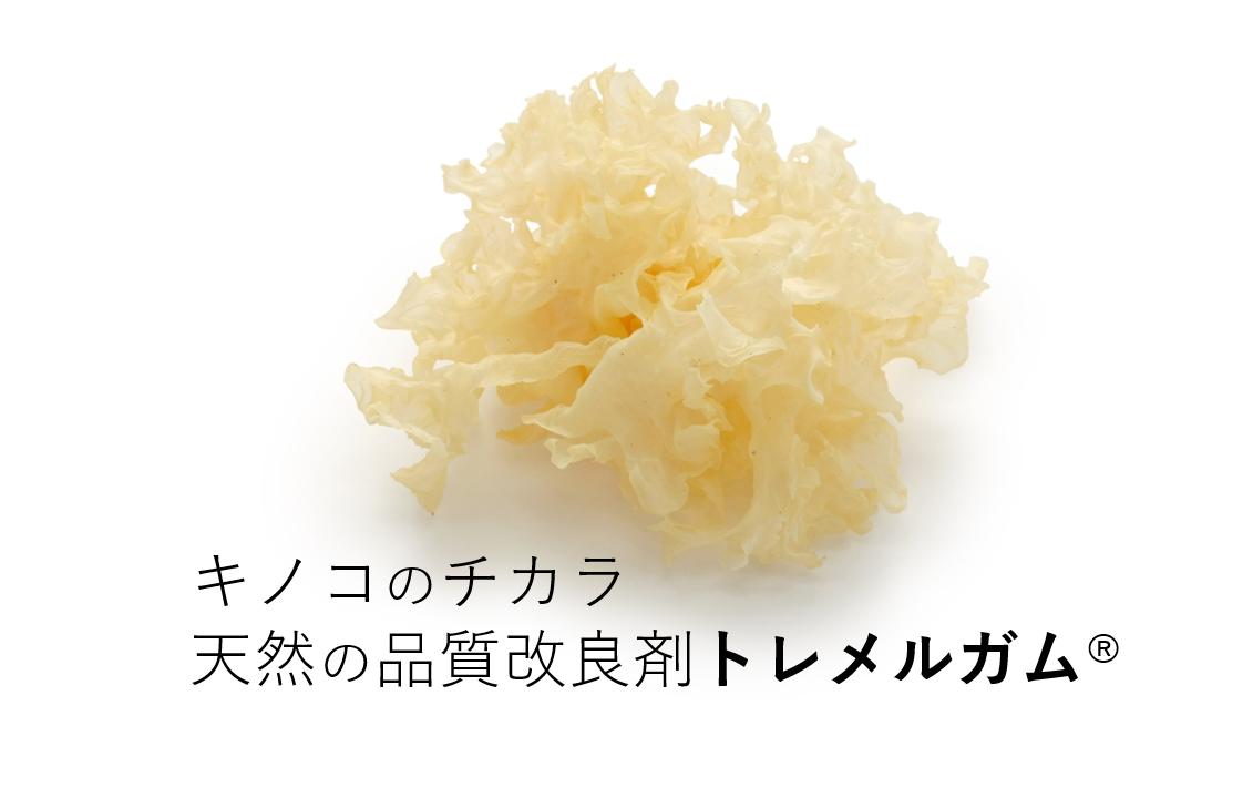 トレメルガム(白キクラゲ多糖)の効果と使用例~冷凍ドリップ防止など